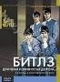 Битлз. Длинная извилистая дорога (2 DVD) (2003)
