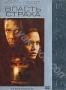 Власть страха. Deluxe-издание (1999)