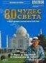 BBC: 80 чудес света. Часть 3 (2005)
