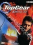 BBC: TopGear. Дави на газ! (2005)