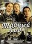 Тайный ход (2004)