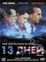 13 дней (2000)