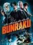 Бунраку (2010)