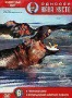 Одиссея Жака Кусто №6: Гиппопотамы. Возвращение морских слонов (