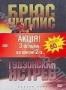 Сет: Гудзонский ястреб- Слезы солнца- Смертельные мысли (3 DVD)