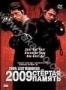 2009: Стертая память (2002)