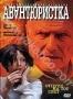 Авантюристка (2 DVD) (2005)