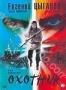 Охотник (2 DVD) (2005)