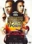 Империя Криса Трояно (2007)