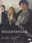 Воспитатели (2004)