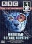 BBC: Животные. Взгляд изнутри (2002)