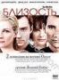 Близость (подарочное издание) (2004)