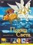 Принц Света (2000)