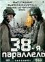 38-я параллель (2 DVD) (2004)