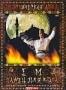 Мистическая Азия. Фильм 12: Сема - танец для бога (2007)