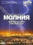 BBC: Молния (2000)