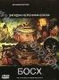 BBC: Загадки Иеронима Босха (1981)