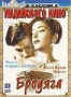 Бродяга (1951)