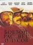 Боевой рассвет зулусов (1979)