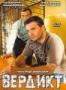 Вердикт (2009)