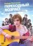 Переходный возраст (2008)