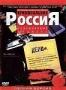 Криминальная Россия. Современные хроники.Часть 2 (Диск 5-6) (200