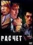Расчет (2004)