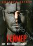 Геймер (2009) (2009)