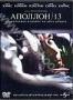 Аполлон 13. Специальное издание  (2 DVD) (1995)