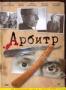 Арбитр (1992)