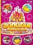 Золотая коллекция мультфильмов: Фиолетовый выпуск (2005 - 2007)