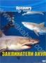 Discovery. Заклинатели акул (2007)