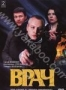 Врач (2 DVD) (2010)