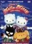 Hello Kitty: Учим английский (2009)