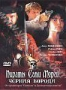 Пираты семи морей: Черная борода (2006)