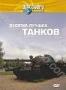 Discovery: Десятка лучших танков (2004)