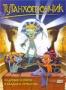 Тутанхомончик (2003)