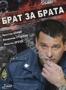 Брат за брата (2 DVD) (2010)