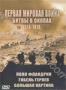 Первая мировая война: Битвы в окопах. Часть 5: Поля Фландрии (20