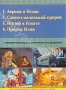 Анимированные истории из Библии. Часть 1 (2005)