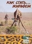 Animal Planet: Как стать... жирафом (2008)