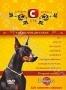 Энциклопедия собак. Сторожевые собаки