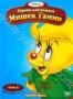 Приключения Мишек Гамми. Том 1. Эпизоды 13-17 (1985 - 1991)