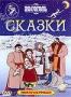 Н. В. Гоголь. Сказки (1966)