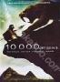 10 000 лет до н.э. (2008)
