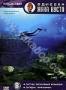 """Одиссея Жака Кусто №8: Лагуна затонувших кораблей. Загадка """"Брит"""