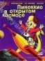 Пиноккио в открытом космосе (1965)
