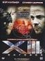 XIII: Заговор (2008)