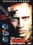 8 мм (1999)
