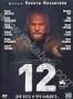 12 (Двенадцать) (2007)